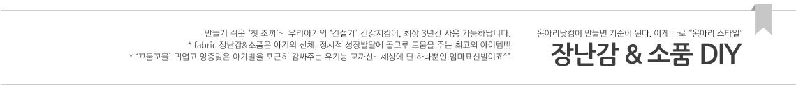 장난감&소품DIY