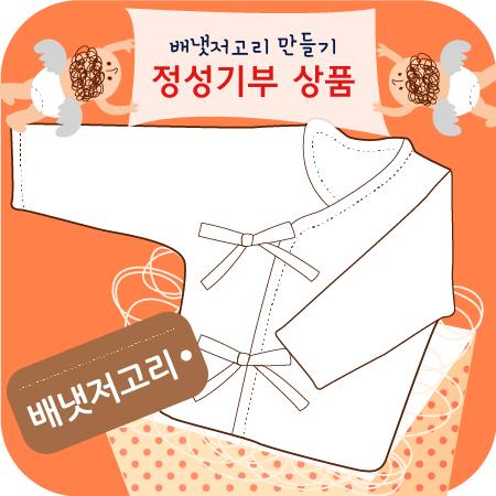 [정성기부 상품] 배냇저고리 만들기