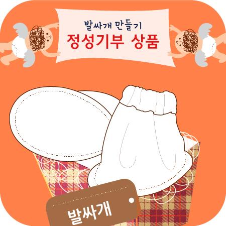 [정성기부 상품] 발싸개 만들기