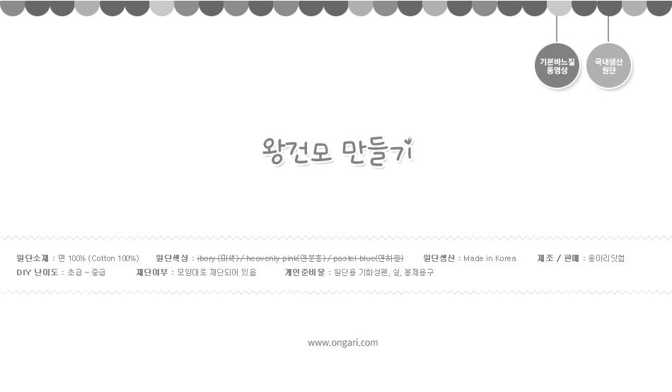 왕건모DIY단품상세설명