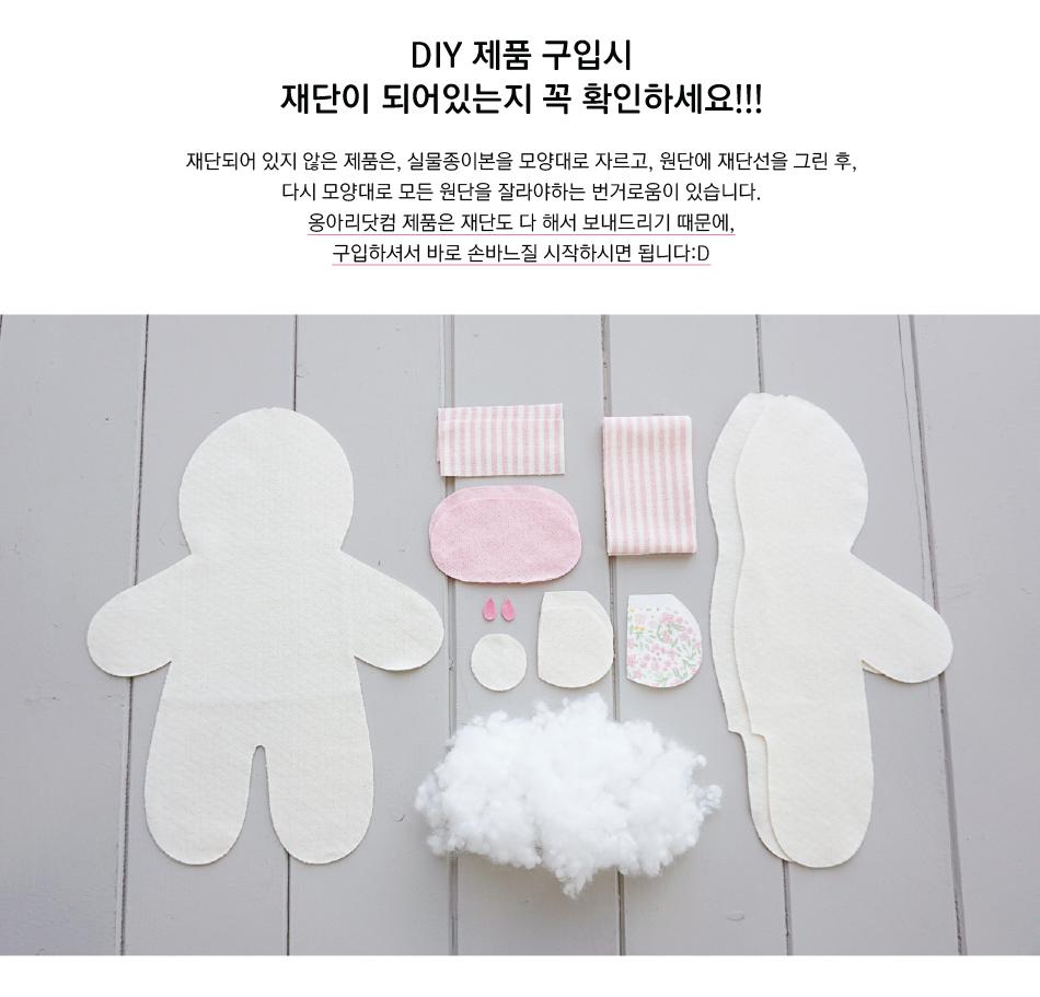 오가닉 소띠 카우 애착인형 DIY 상세페이지-재단된 모습