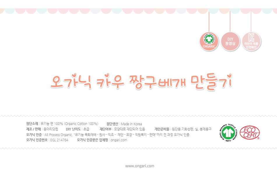 오가닉 소띠 카우 짱구베개 DIY 제목