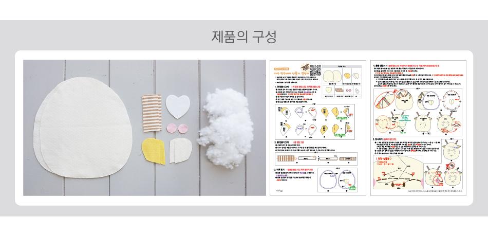 오가닉 소띠 카우 짱구베개 DIY 제품의 구성