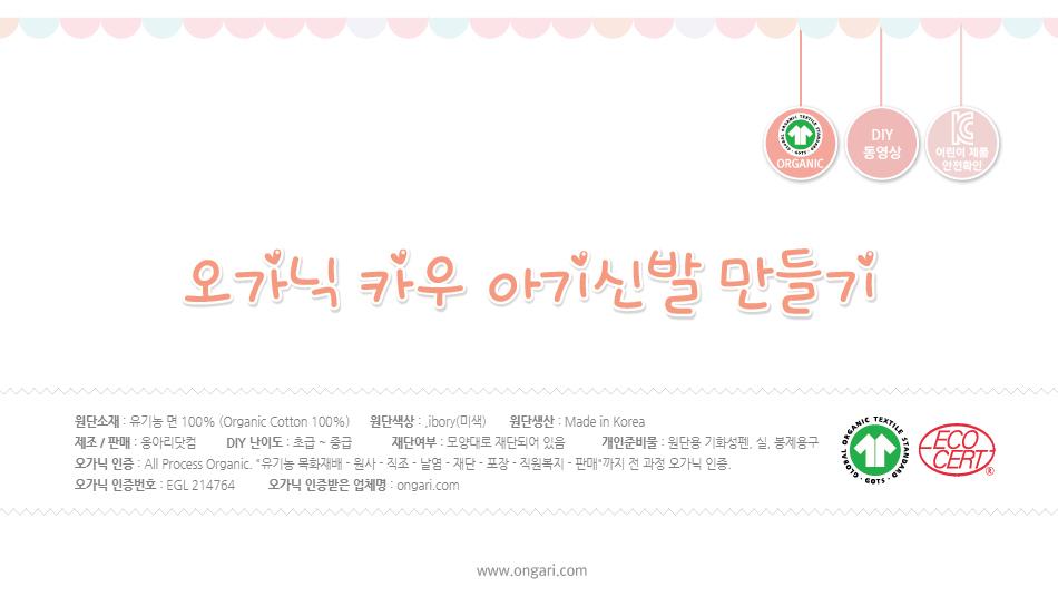 오가닉 소띠 카우 아기신발 DIY 제목