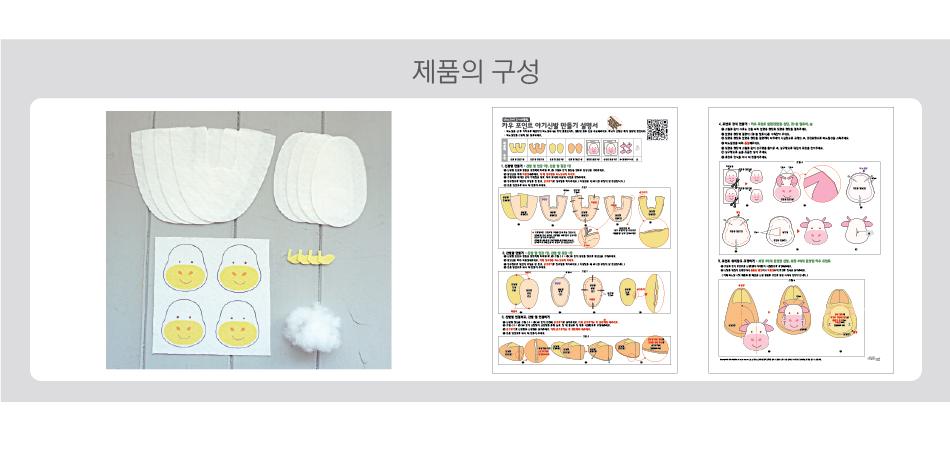 오가닉 소띠 카우 아기신발 DIY 제품구성