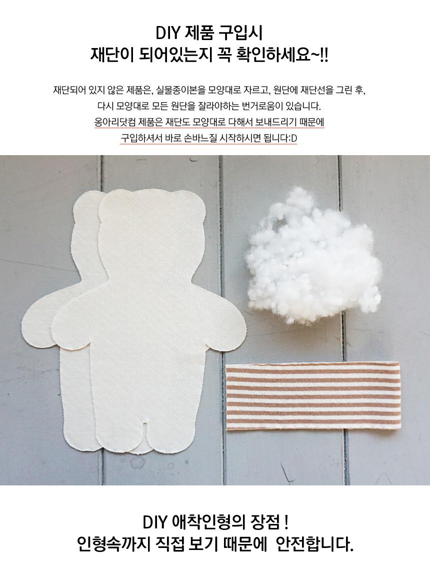 오가닉 미니 곰도리 애착인형 DIY 상세페이지-재단된 모습