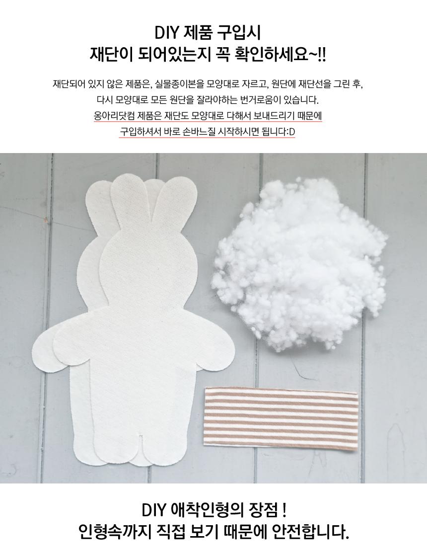 오가닉 미니 토수니 애착인형 DIY 상세페이지-재단된 모습