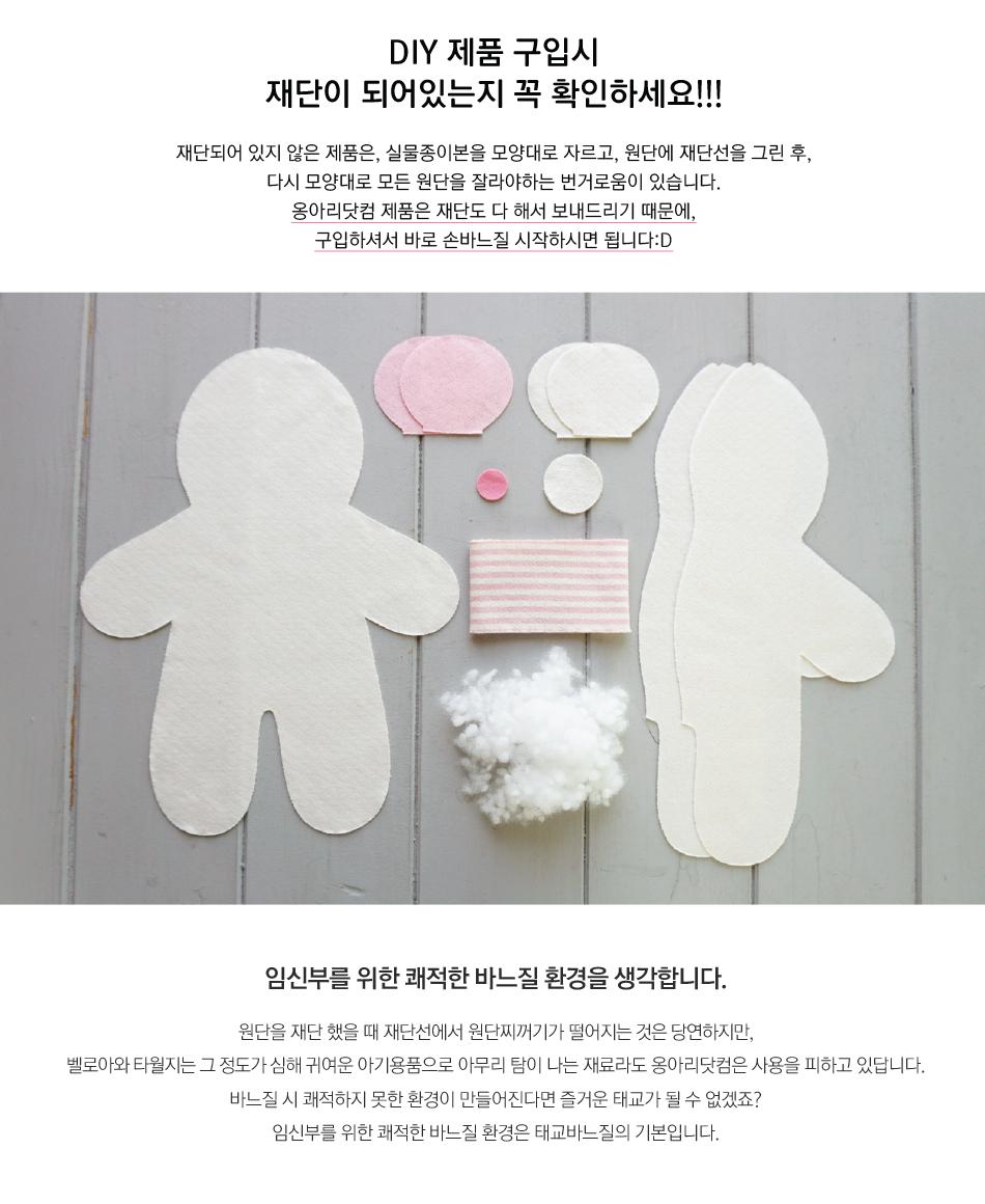 오가닉 쥐띠 마우스 애착인형 DIY 상세페이지-재단된 모습