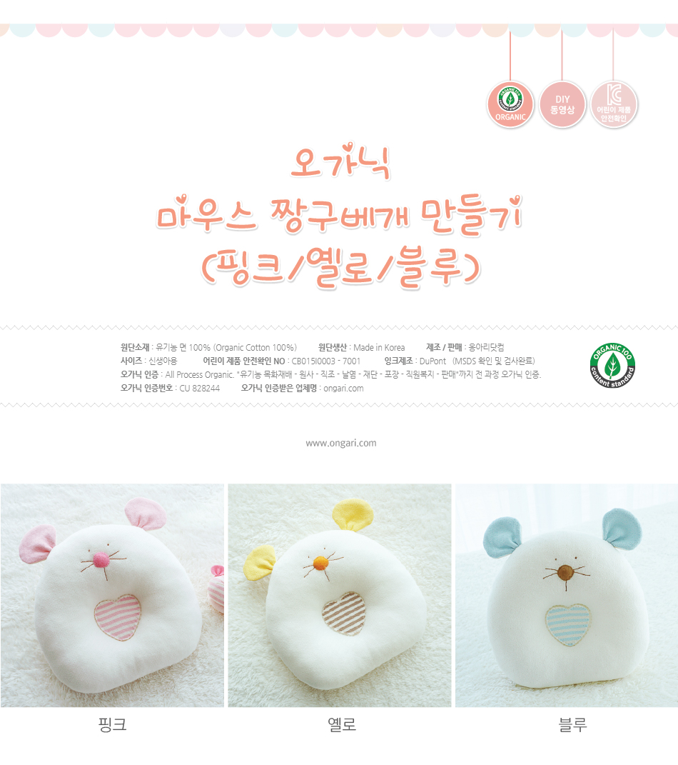 오가닉 쥐띠 마우스 짱구베개 DIY 제목