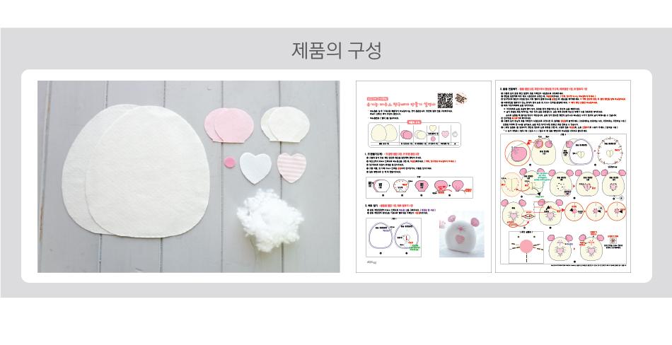 오가닉 쥐띠 마우스 짱구베개 DIY 제품의 구성