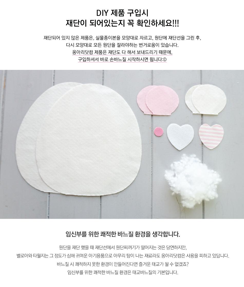 오가닉 쥐띠 마우스 짱구베개 DIY 상세페이지-재단된 모습