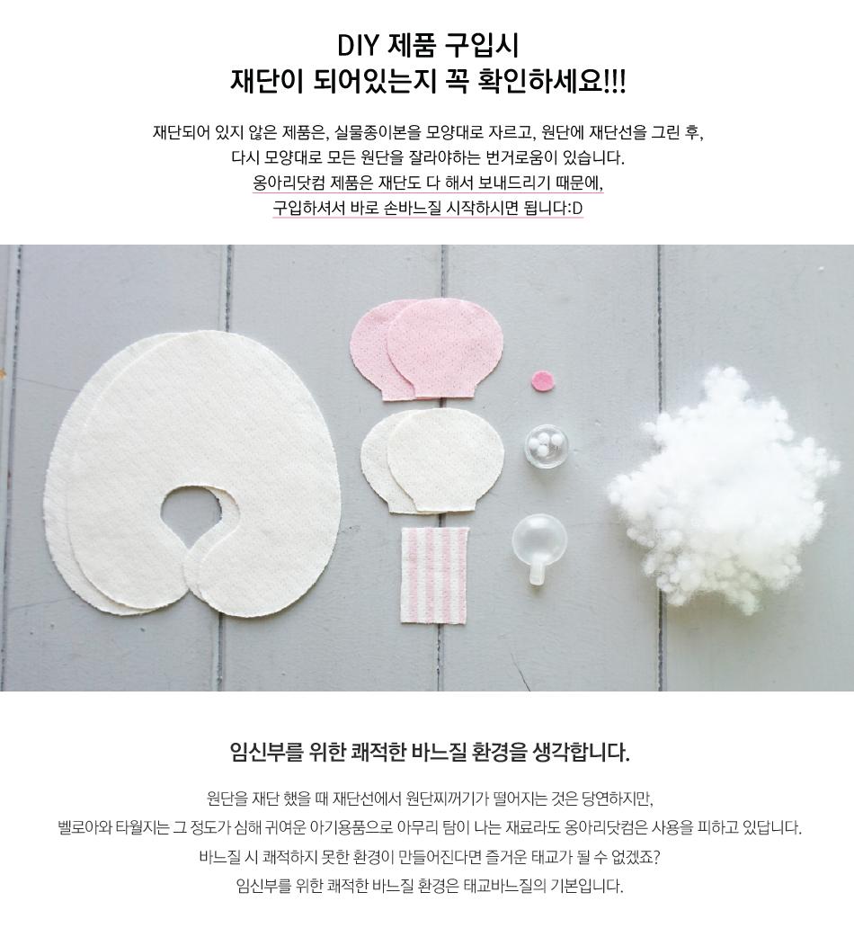 오가닉 쥐띠 마우스 딸랑이 DIY 상세페이지-재단된 모습