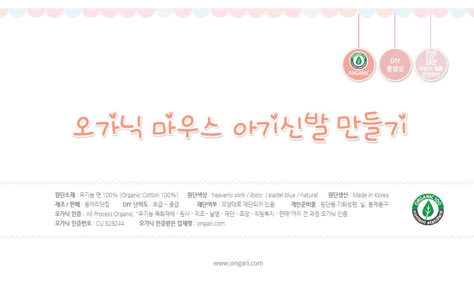 오가닉 쥐띠 마우스 아기신발 DIY 제목