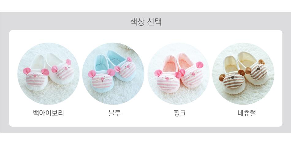오가닉 쥐띠 마우스 아기신발 DIY 색상선택