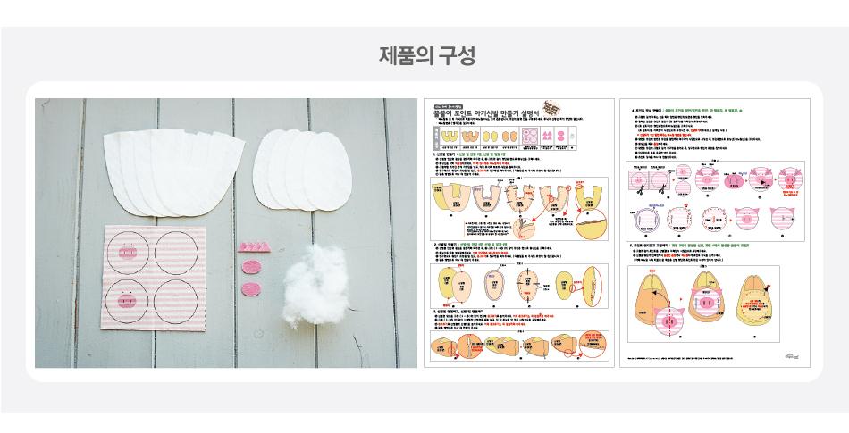 오가닉 돼지띠 꿀꿀이 아기신발 DIY 제품의 구성