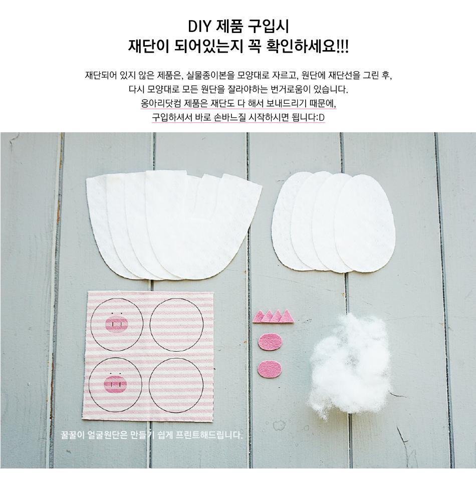 오가닉 돼지띠 꿀꿀이 아기신발 DIY 상세페이지