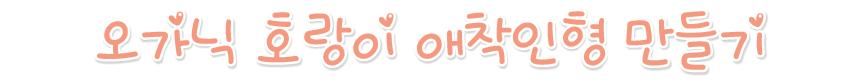 오가닉 호랑이 애착인형 DIY 제목