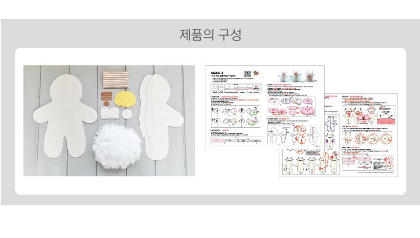 오가닉 호랑이 애착인형 DIY 제품의 구성