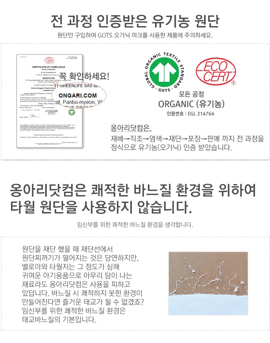 유기농 인증 옹아리닷컴