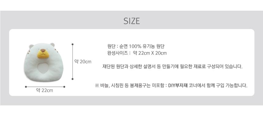 오가닉 호랑이 짱구베개 DIY 사이즈