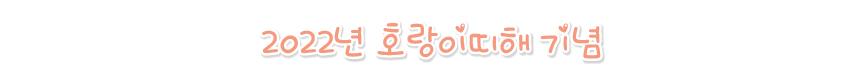 오가닉 호랑이 짱구베개 DIY 제목