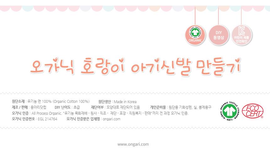 오가닉 호랑이띠 호랑이 아기신발 DIY 제목
